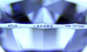 ダイヤモンドに愛の言葉を印字するサービスをはじめました