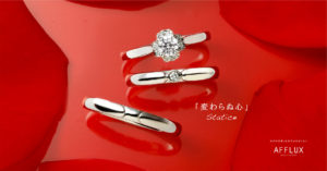 お客様の声から生まれた新作の婚約指輪・結婚指輪発表のお知らせ